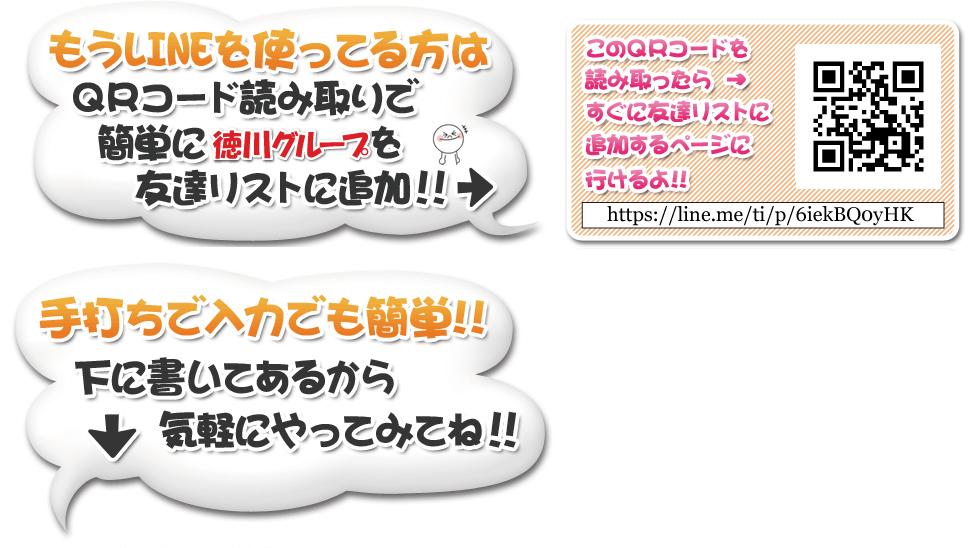 もうLINEを使っている方は、QRコードを読み取って簡単に徳川グループを友達リストに追加!!手打ちで入力でも簡単!!下に書いてあるから気軽にやってみてね!!iphoneの方、androidの方、ガラケーの方